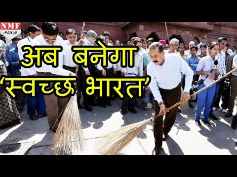 Narendra Modi के clean India mission को लगेंगे पंख, International standard से होगी सफाई