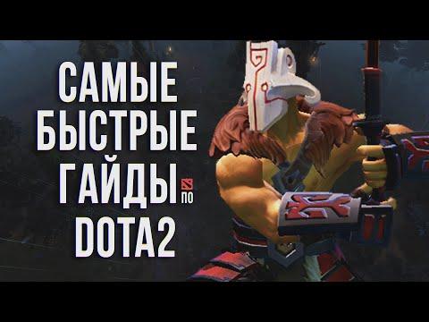 Самый быстрый гайд - Джаггернаут/Yurnero/Juggernaut Dota 2