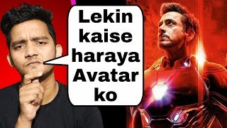 Endgame ne finally Avatar ko hara diya | Avengers endgame highest grossing movie of all time | bnftv