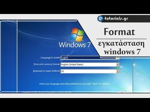 Η/Y - Format και εγκατάσταση windows 7