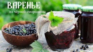 БЫСТРОЕ ВАРЕНЬЕ-пятиминутка из чёрной смородины
