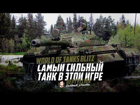 САМЫЙ СИЛЬНЫЙ ТАНК В ИГРЕ! Т-62А | WoT Blitz.