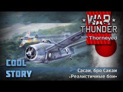 Сасаи, бро Сакаи | War Thunder