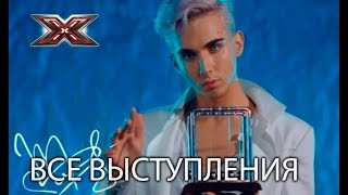 MELOVIN (Ukraine, Eurovision 2018) | All The X Factor's performances