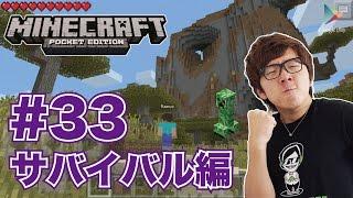 【マインクラフトPE】新サバイバル#33 洞窟の奥でついに発見・・・!?【ヒカキンゲームズ with Google Play】