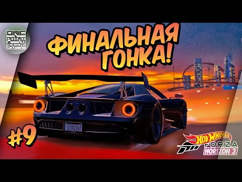 Forza Horizon 3: Hot Wheels - ФИНАЛЬНАЯ ГОНКА! (Прохождение #9)
