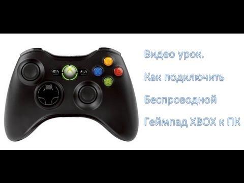 Как подключить беспроводной геймпад Xbox 360 к ПК