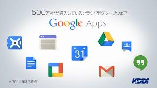 Google Apps 機能編