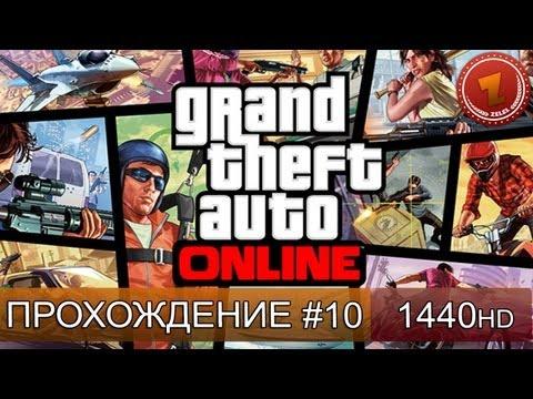GTA 5 ONLINE - Нубярим с Максом - Часть 10 [1440p]