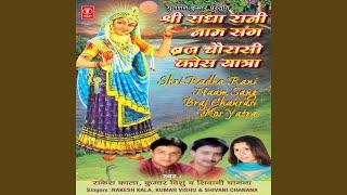 Sri Radha Rani Naam Sang Brij Chaurasi Kos Yaatra .