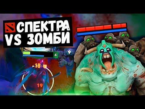 СПЕКТРА ПРОТИВ ТЫСЯЧИ ЗОМБИ! - ВЫЖИВАНИЕ В DOTA 2, RPG КАСТОМКА