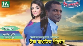 Bangla Natok : Uccho Maddhomik Poribar l Sweety, Hasan Masud l NTV Drama
