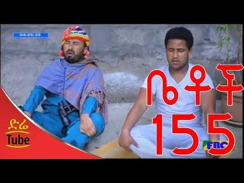 Betoch Ethiopian Comedy Drama ጨበጣ Part 155