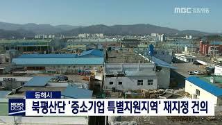 투/북평산단 중소기업특별지원지역 재지정 건의