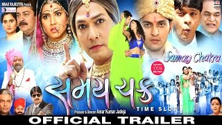 Download SAMAYCHAKRA-Time Slot ||Official Trailer || New Gujarati Movie 2017 3Gp Mp4