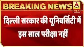 No Exams For Delhi State Universities This Year | ABP News