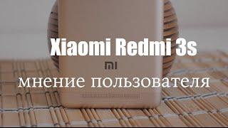 Xiaomi Redmi 3s отзыв пользователя -- ОБЗОР