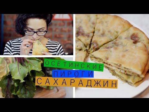 Осетинские пироги: сахараджин  / Рецепты и Реальность / Вып. 8