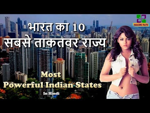 भारत का 10 सबसे ताकतवर राज्य // Most Powerful States in India in Hindi