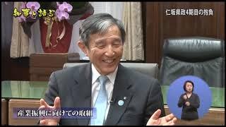 仁坂県政4期目の抱負