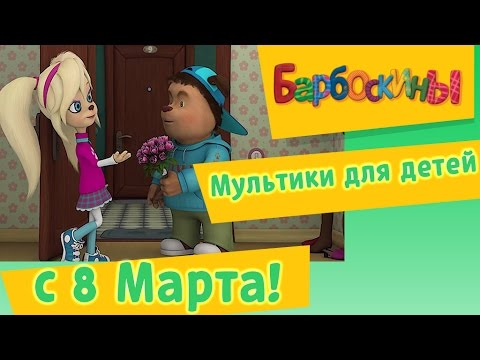 Барбоскины - Мультики на 8 марта для детей