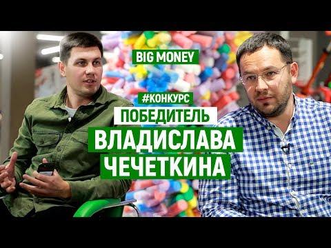 Победитель Владислава Чечеткина   Big Money. Конкурс #17