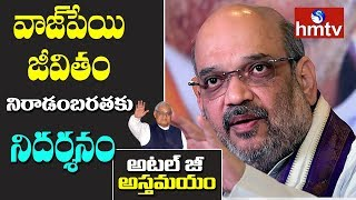 Amit Shah Press Meet Over Atal Bihari Vajpayee Demise  | hmtv