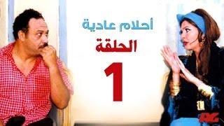 مسلسل احلام عادية HD  - الحلقة الاولى - بطولة النجمة يسرا - Ahlam 3adea Series Ep 01