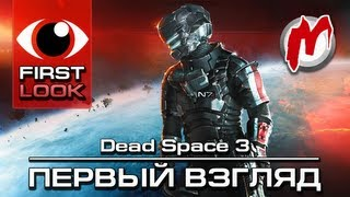 ❶ Dead Space 3 - Обзор игры / Review