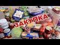 МЫ В ИСПАНИИ! Закупка продуктов в супермаркете.