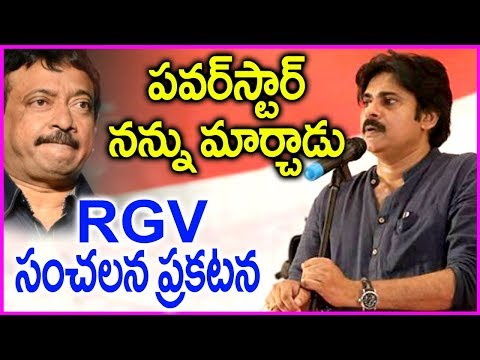 RGV Sensational Comments On Pawan Kalyan Speech In Andhra Pradesh | Ram Gopal Varma