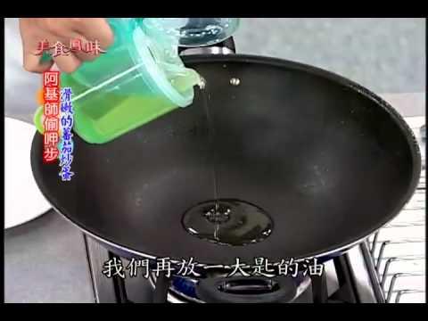 阿基師 偷呷步_煮出滑嫩的蕃茄炒蛋