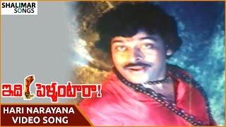 Idi Pellantara Movie || Hari Narayana Video Song || Chiranjeevi, Raadhika || Shalimar Songs