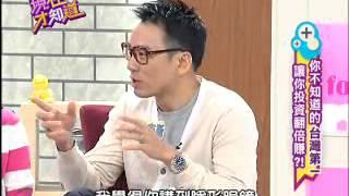 【現在才知道】20130320「台灣第一」獲利三級跳?!