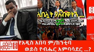 Ethiopia: Addis Ababa City Mayor or National Ambassador ...?