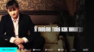Дмитрий Прянов - Я люблю тебя как никогда