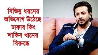 বিভিন্ন ধরনের অভিযোগ উঠেছে ঢাকার কিং খ্যাত শাকিব খানের বিরুদ্ধে | Shakib Khan | Bangla News Today