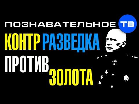 Генерал контрразведки против мировых банкиров (Познавательное ТВ, Валентин Катасонов)