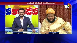 Chittoor MP Siva Prasad Exclusive interview | Face to Face