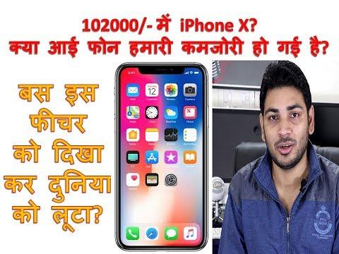 Apple iPhone X, Apple iPhone X Price, Apple iPhone X Review, Apple iPhone X Unboxing, iPhone X Fault