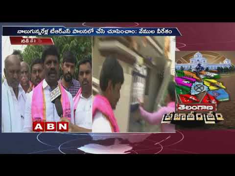 TRS candidate Vemula Veeresham election campaign in Nakrekal | Face to Face