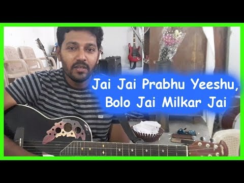Jai Jai Prabhu & Bolo Jai Milkar Jai || Guitar Lesson || Hindi Christian Song