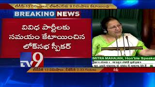 BJP gets 3 hrs to speak in no confidence motion vote, Congress 38 mins and TDP 13 mins
