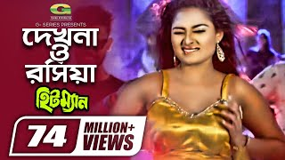 Dekhna O Rosiya | HD 1080p 2017 | Tanjina Ruma | Bangla Movie Song | Hitman