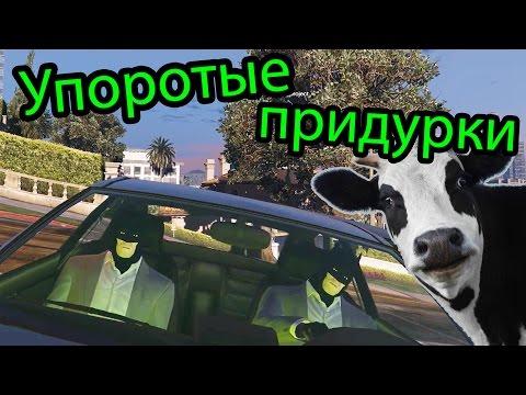 GTA 5 (ГТА 5) - Упоротые придурки (GTA 5 Funny Moments Compilation)
