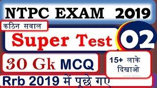 #02🔥NTPC Exam Super Test | Model paper |mock test| Railway NTPC & Group D Exam 2019