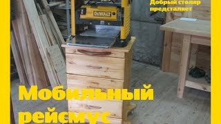 Мобильный рейсмус. The mobile stand for a planing machine.