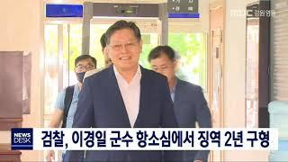 검찰, 이경일 군수 항소심에서 징역 2년 구형
