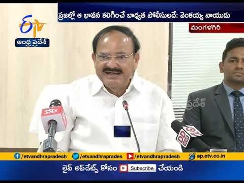 Vice President Venkaiah Naidu visit DGP Office at Mangalagiri