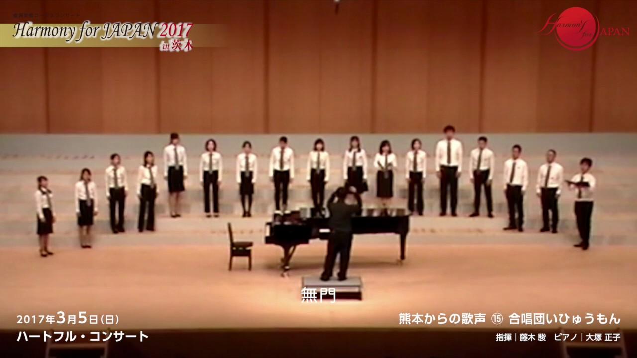 熊本からの歌声:合唱団いひゅうもん